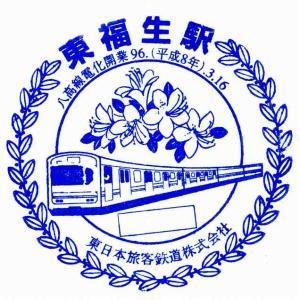 八高線「東福生駅」駅スタンプ