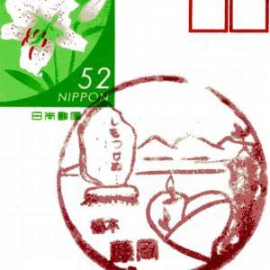 栃木県‐藤岡郵便局‐風景印