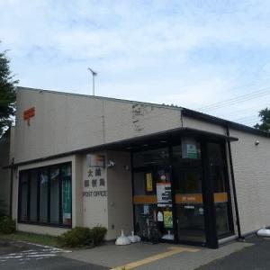 埼玉県‐大越郵便局‐風景印
