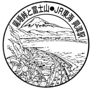東海道本線「興津駅」駅スタンプ