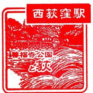 中央本線「西荻窪駅」駅スタンプ