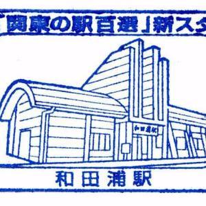 内房線「和田浦駅」スタンプ