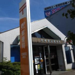 埼玉県‐花崎駅前郵便局_風景印