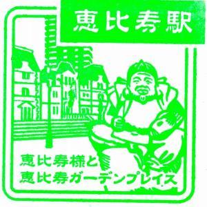 山手線「恵比寿駅」駅スタンプ