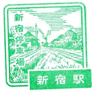 中央本線「新宿駅」駅スタンプ