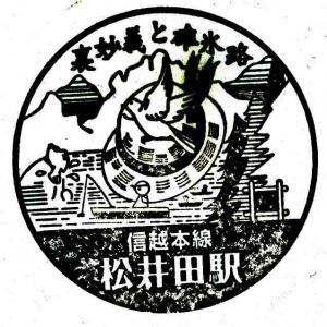 信越本線「松井田駅」駅スタンプ