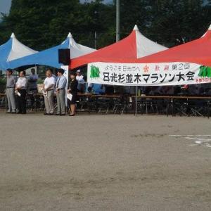 【思い出シリーズ】第2回(2007年)日光杉並木マラソン出走記