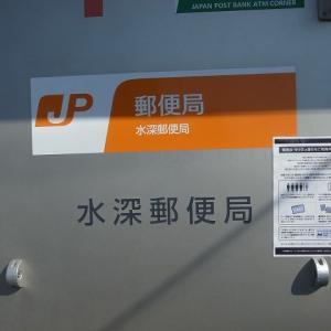 埼玉県‐水沢郵便局_風景印