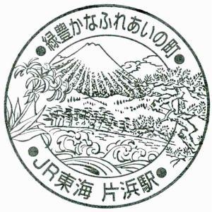 東海道本線「片浜駅」駅スタンプ