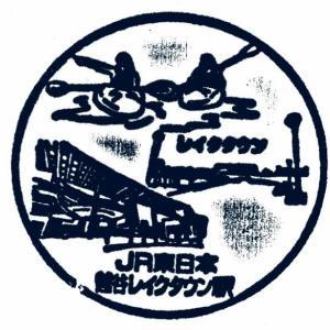 武蔵野線「越谷レイクタウン駅」駅スタンプ