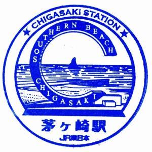 東海道本線「茅ヶ崎駅」駅スタンプ