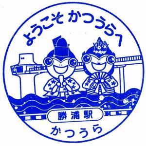 外房線「勝浦駅」駅スタンプ