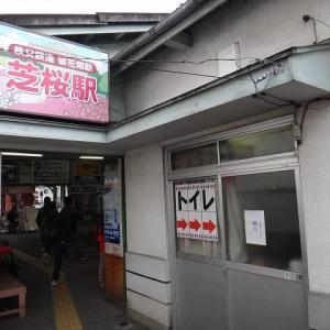 秩父鉄道_御花畑駅-駅スタンプ(再押印)