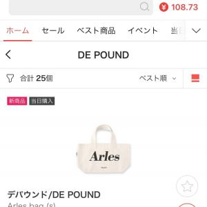 depoundが!!