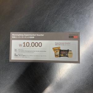 新羅免税店で貰った明洞マートお買い物券で10000wチャレンジ!