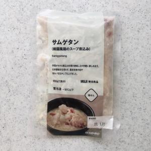 無印のサムゲタンと韓国袋ラーメン食べてみた