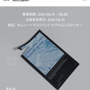 《5月》韓国系キャンペーン応募記録