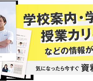 福島医療だから学べる◎柔整科の充実した教育内容!