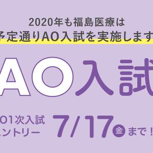 AO1次入試エントリー受付中!