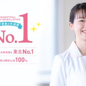 本校の歯科衛生士科は北海道・東北・北関東エリアで入学者数No.1!