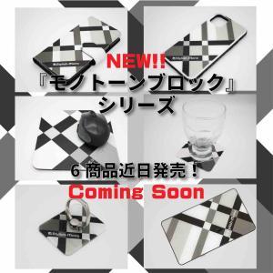 新商品『モノトーンブロック』シリーズ6種類を同時発売開始!