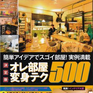 インテリア雑誌「smartインテリア2015春夏号」にマイルームが再掲載(ちょっとだけ)