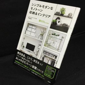 TUULIさん「シンプルモダンなモノトーン収納&インテリア」書籍購入
