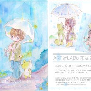 【展示会参加】ARTs*LABoさん 『雨展2020』に参加させていただいてます