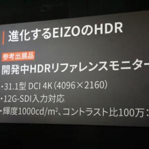 【Inter BEE 2019】EIZO、HDR対応300万円液晶の後継機。SDIに対応