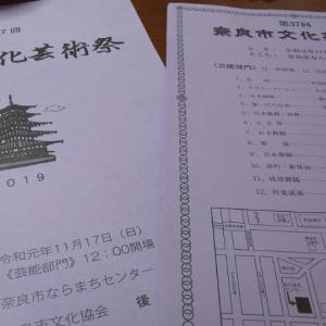 奈良市文化芸術祭☆