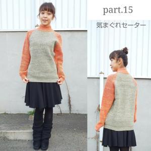 気まぐれニット☆part.15☆