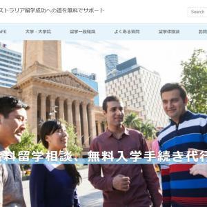 長期留学を考えている方のための留学情報サイトがリニューアル!