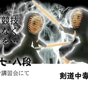 「剣道競技」ではなく「剣道」を!