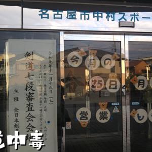 (動画あり)406組全員不合格!名古屋の剣道七段審査にて・・・