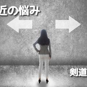 最近の悩みと寒稽古【稽古#17,18(予定)】