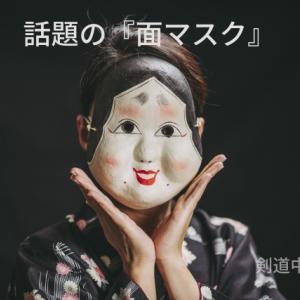 話題の『面マスク』!同等の機能なら何でもOK?
