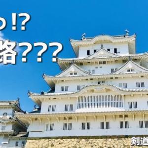 えっ!?姫路??