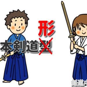 日本剣道形はなぜ「型」ではなく「形」なのか
