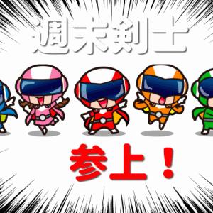 週末剣士参上!!(動画あり)