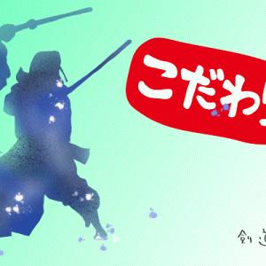 初太刀への拘り【動画あり】