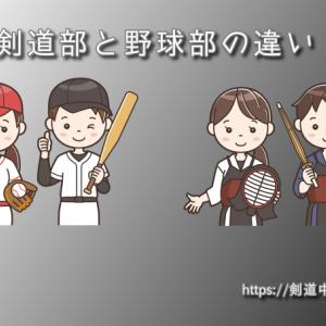 剣道部と野球部との大きな違い!意外とオープンだった?