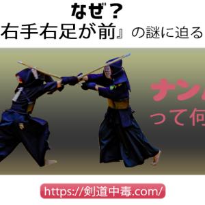 なぜ剣道の構えは右手右足が前なのか!?