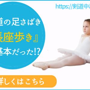 剣道の足さばきは長座歩き(おしり歩き・骨盤歩き)が基本だった?