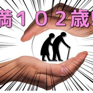 102歳を超えても尚元気!!