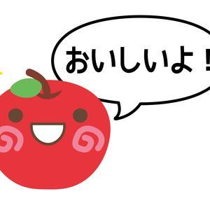 フィールの週末はりんご 入荷盛りだくさん りんごが本領発揮はじめる季節