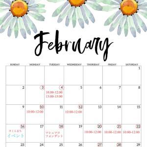 ★2月レッスンスケジュール★