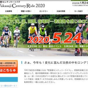 若狭路 センチュリーライド 2020申込み終了〜!