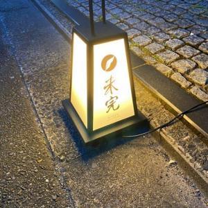京都 未完