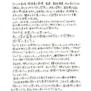 清水富美加の直筆メッセージ全文「神のために生きたいと思いました」