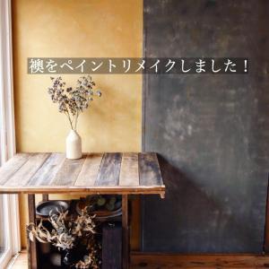 ☆押入の襖をリメイクしたら、お家がスタジオになりました!☆